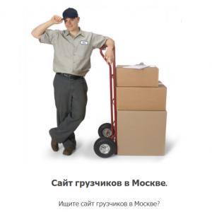 сайт грузчиков